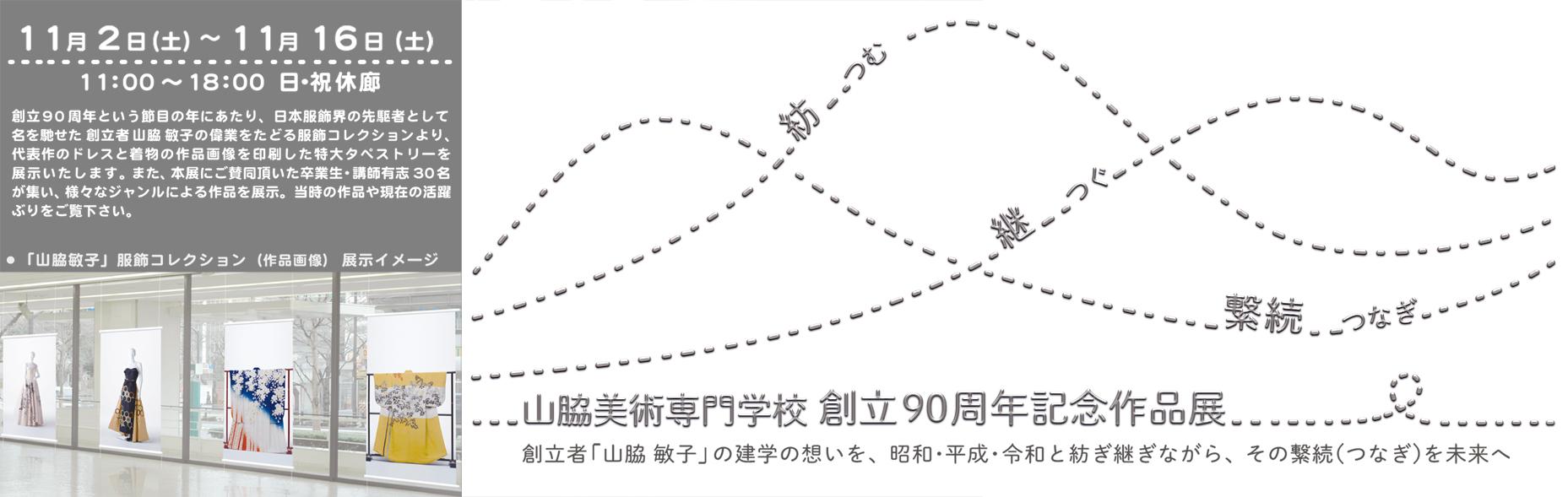 創立90周年記念作品展